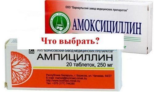 Медикаментозное лечение патологии включает разные группы препаратов, которые назначает врач на основании результатов анализов. Это может быть Амоксициллин или Ампициллин